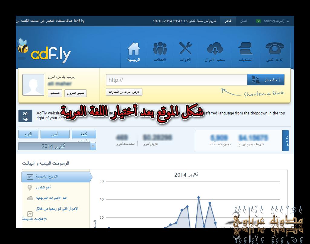 خبر رائع: موقع أختصار الروابط أدفلاى يدعم العربية