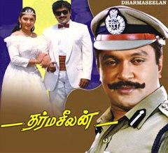 Watch Dharma Seelan (1993) Tamil Movie Online