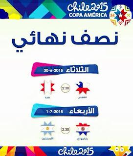 موعد وتوقيت مباريات الدور نصف النهائى لبطولة كوبا امريكا 2015