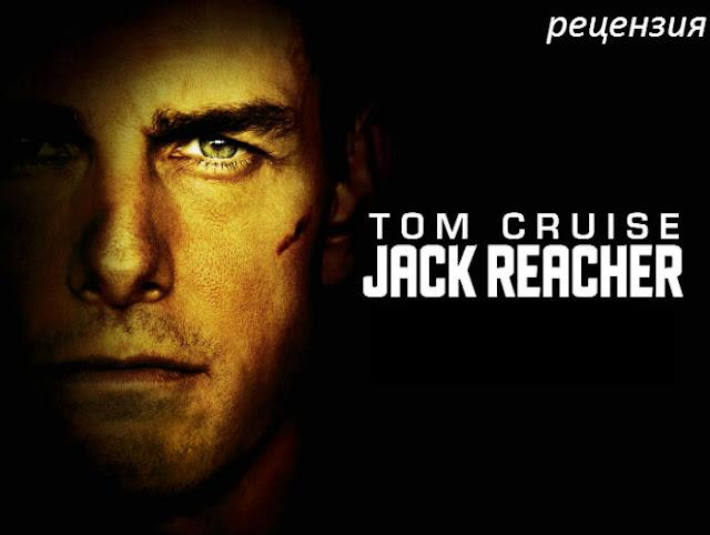 """Рецензия на фильм """"Джек Ричер"""" (Jack Reacher)"""