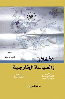 حمل كتاب الأخلاق والسياسة الخارجية - كارن إي. سميث و مارغوت لايت