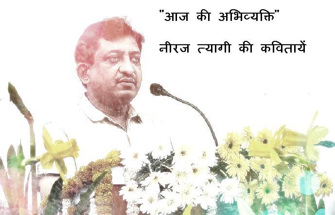 """""""आज की अभिव्यक्ति """"(Hindi Poems)"""