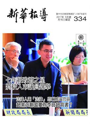 新華報導5月號第334期