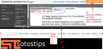 Επεξεργασία CSS στον Blogger για αλλαγή χρώματος τίτλων αναρτήσεων
