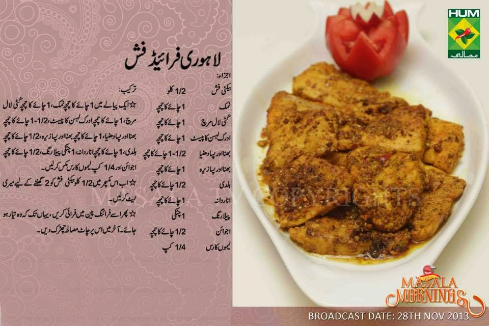 Masala mornings with shireen anwer lahori fried fish for Fish fry recipe