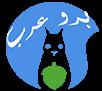 برو عرب
