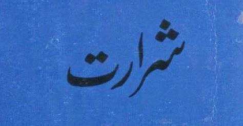http://books.google.com.pk/books?id=DkeJBAAAQBAJ&lpg=PP1&pg=PP1#v=onepage&q&f=false