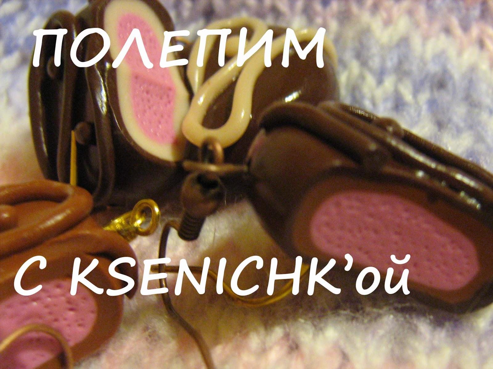 СП Ксении