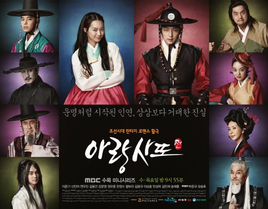 دانلود سریال کره ای آرانگ و دادرس