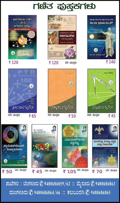 http://www.navakarnatakaonline.com/bookslist?cid=286&val=1