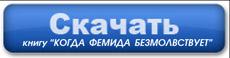Александр Ковалевский 3 роман Когда Фемида безмолвствует