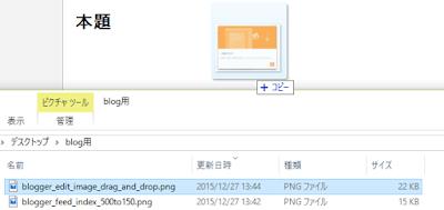 Bloggerの編集画面 挿入したい画像ファイルをドラッグして、編集中の記事の挿入したい場所でドロップ