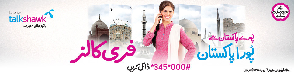 Talkshawk Poora Pakistan Offer