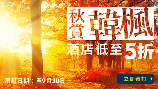 Expedia【秋賞韓楓】,韓國酒店低至5折,10月尾前入住!