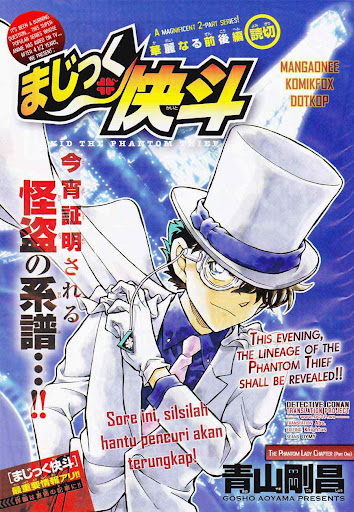 Komik manga MKV5 01 001 other manga detective conan