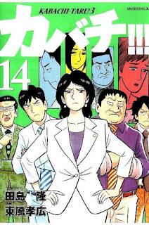 [田島隆×東風孝広] カバチ!!! カバチタレ!3 第01-13巻