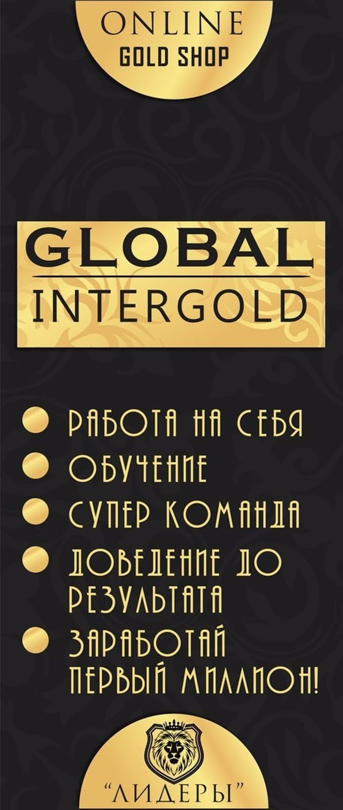 GlobalInter-Gold.blogspot.ru