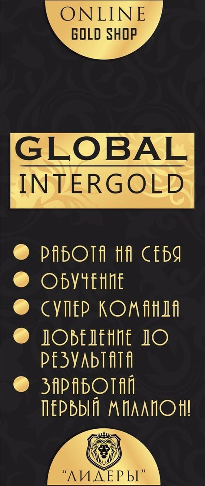 GlobalInter-Gold.blogspot.ru