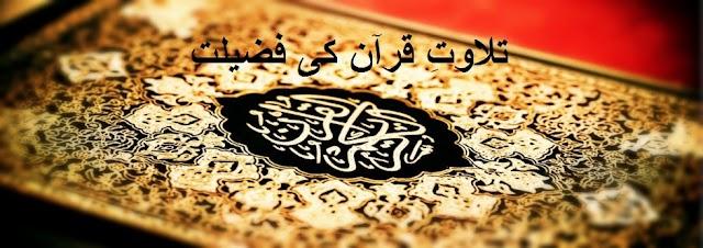 تلاوتِ قرآن کی فضیلت
