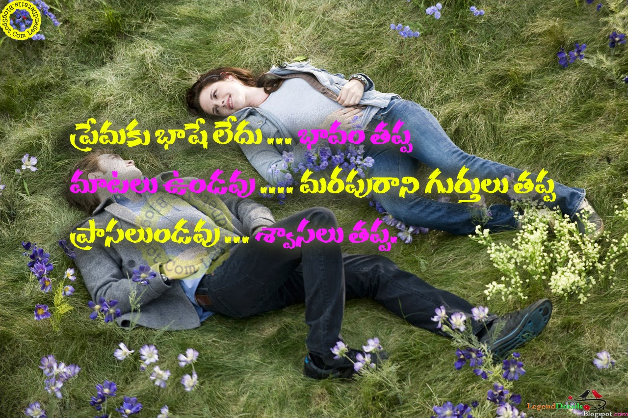 real love quotes in telugu legendary quotes