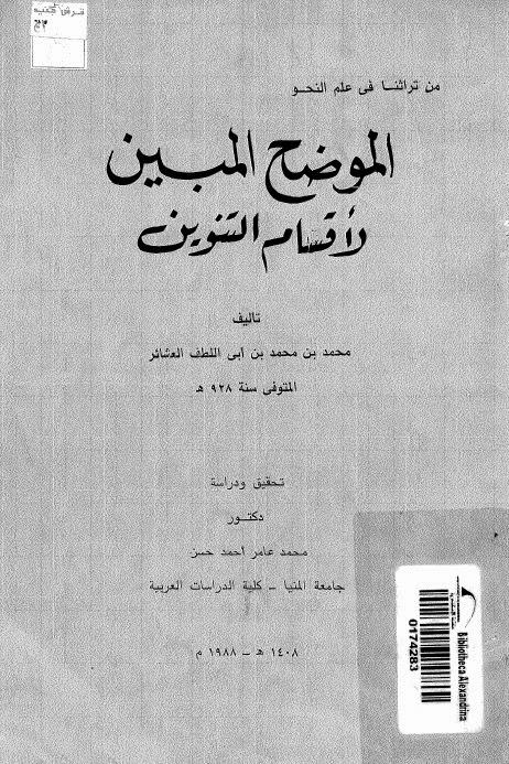 الموضح المبين لأقسام التنوين - محمد بن محمد بن أبي اللطف العشائر