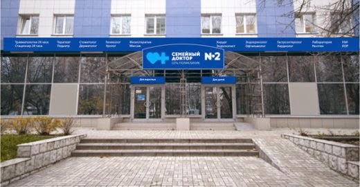 Клиника Семейный Доктор в Москве