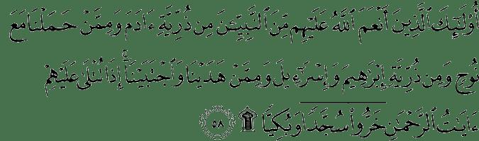 Surat Maryam Ayat 58