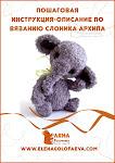 Инструкция-описание по вязанию  слоника Архипа