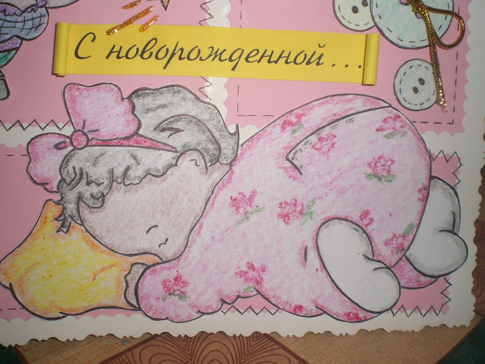 Плакат своими руками на рождение дочки