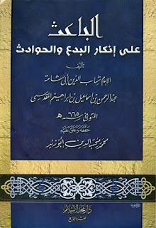 حمل كتاب الباعث على إنكار البدع والحوادث - شهاب الدين أبو شامة