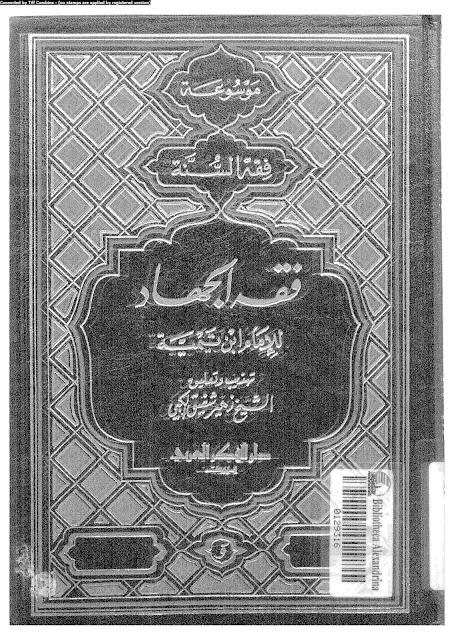 فقه الجهاد - للإمام ابن تيمية pdf