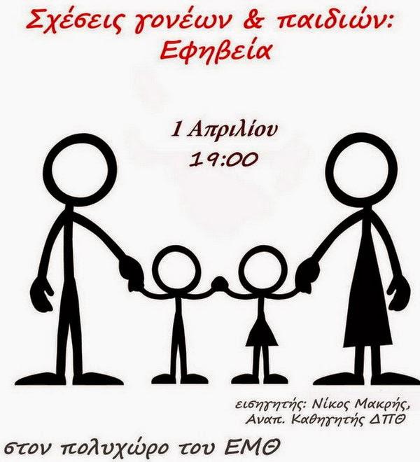 Σχέσεις γονέων - παιδιών: Εφηβεία και ταυτότητα