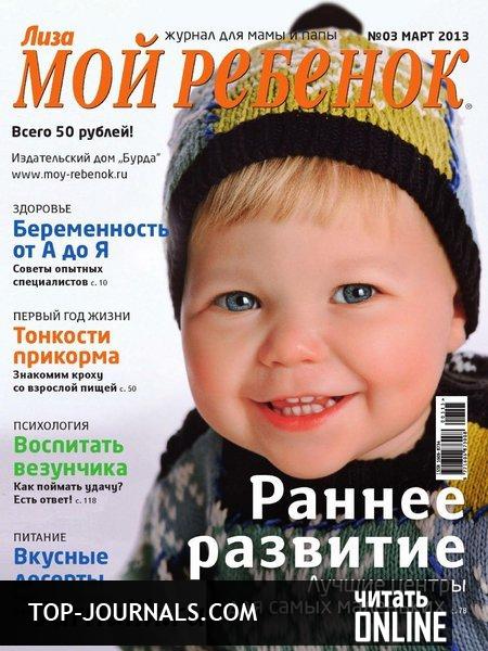 Журнал Лиза Мой Ребёнок