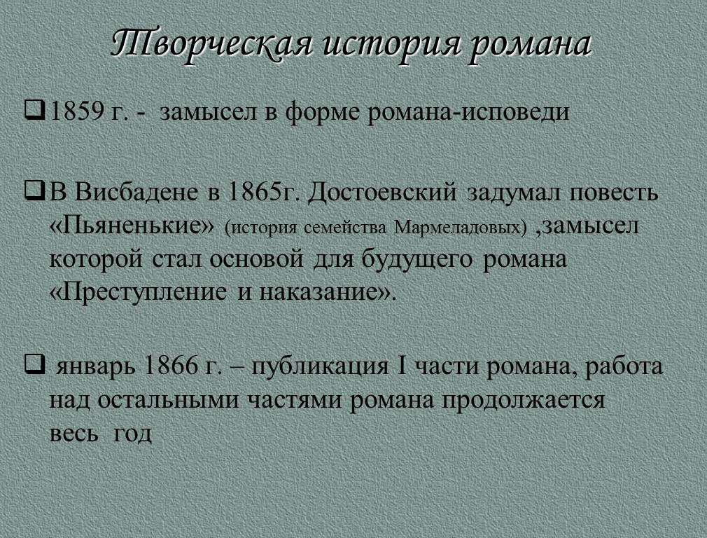достоевский мое знакомство с белинским