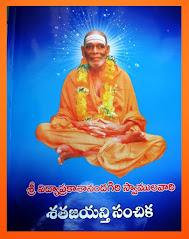 స్వామి విద్యాప్రకాశానందగిరి శతజయంతి సంచిక