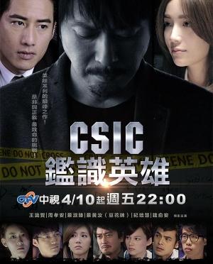 Phim Đội Đặc Nhiệm Hiện Trường-Crime Scene Investigation Center 2015