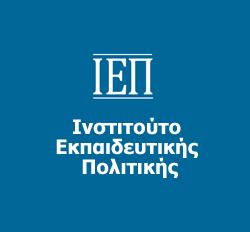 ΙΕΠ  Ινστιτούτο Εκπαιδευτικής πολιτικής