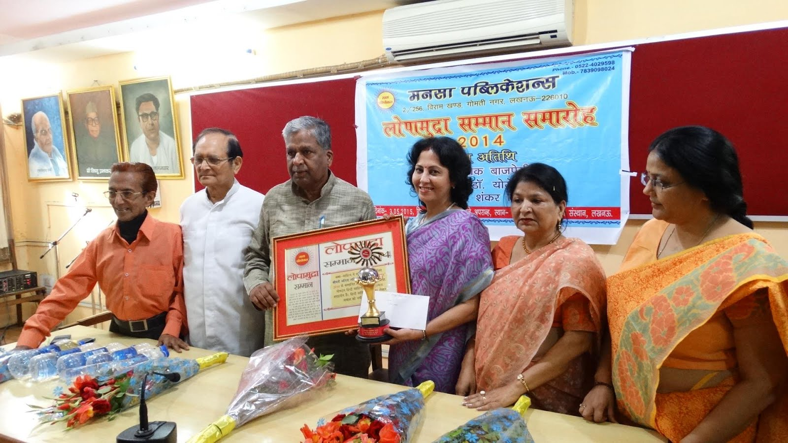 लोपामुद्रा सम्मान 2014