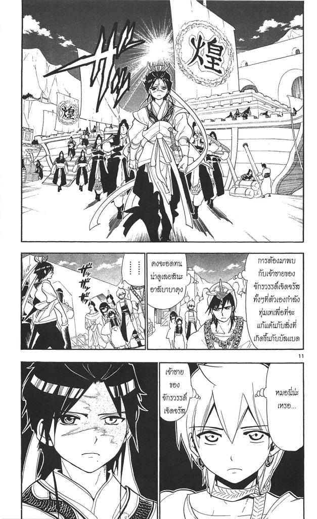 Magi the Labyrinth of Magic 83 TH ชีวิตประจำวันของแต่ละคน  หน้า 10