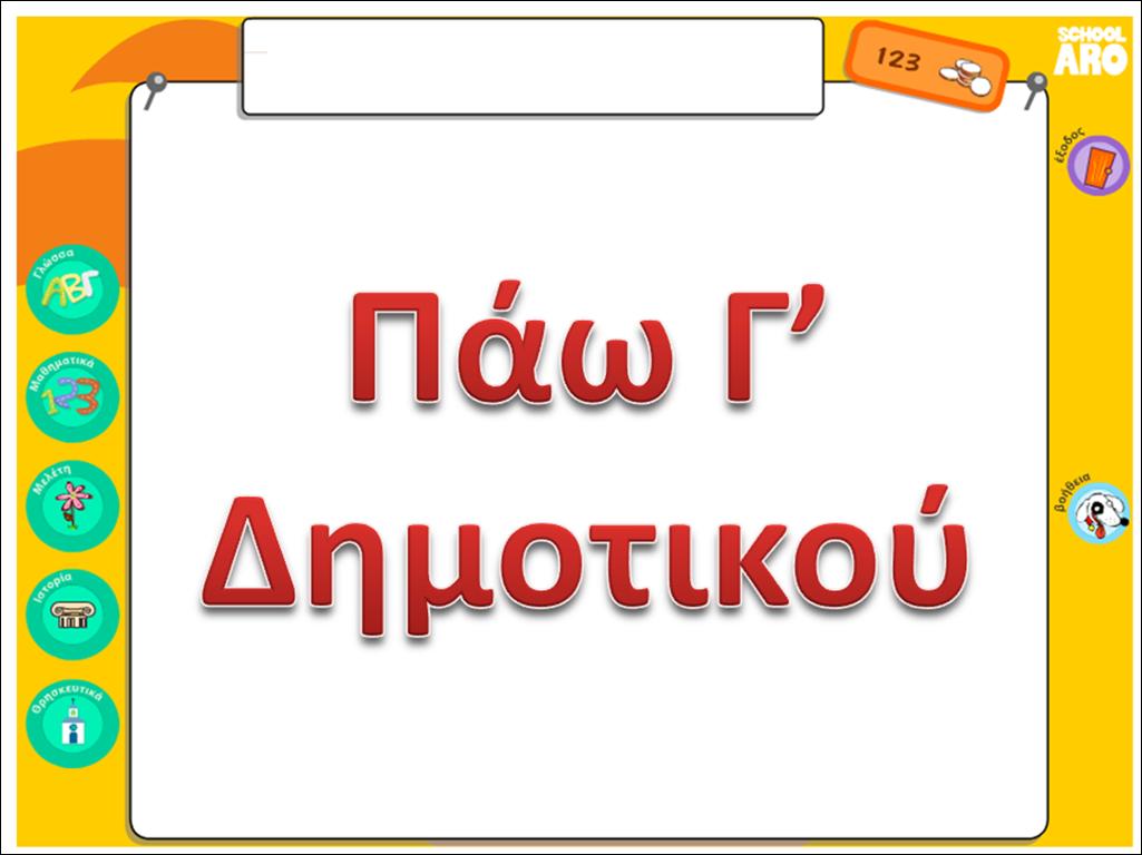 ΕΞΑΣΚΗΣΗ  ΣΤΑ ΜΑΘΗΜΑΤΑ ΤΗΣ Γ΄ΔΗΜΟΤΙΚΟΥ
