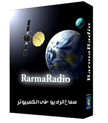 برنامج لسماع الراديو على الكمبيوتر Download RarmaRadio