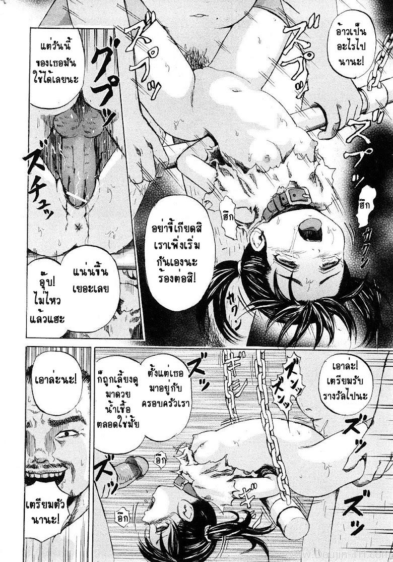 สลับตัวสำนึกผิด [ปวดตับ] - หน้า 16
