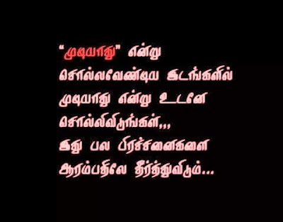 tamil kavithaigal tamil kavithai images