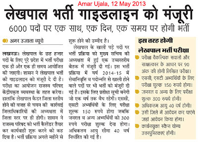 Lekhpal Recruitment in Uttar Pradesh 2013 - 6000 Vacancies - Lekhpal