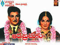 Aadabrathuku Old Telugu Movie Songs