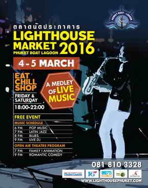 ตลาดนัดประภาคาร Lighthouse Market