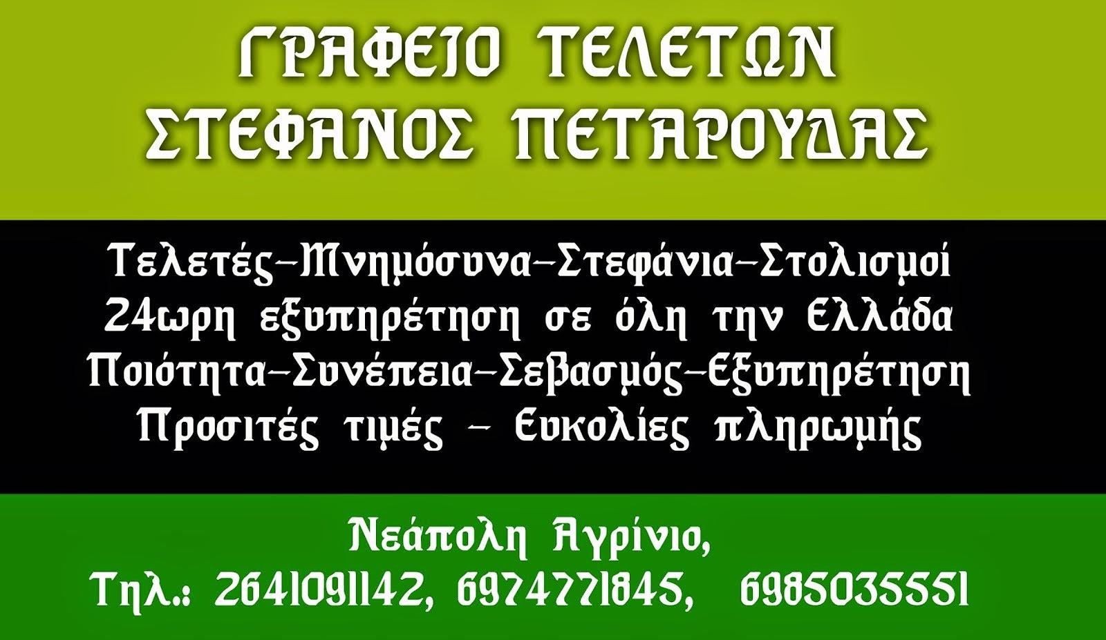 ΣΤΕΦΑΝΟΣ ΠΕΤΑΡΟΥΔΑΣ