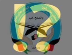 نگاه های وارونه به تابلوی صلح
