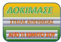 ΣΕΛΙΔΑ ΔΟΚΙΜΗΣ