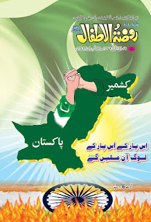 islamic magazine cover design, islamic magazine download, islamic magazine in urdu, islamic magazine names, islamic magazine, islamic magazine in english